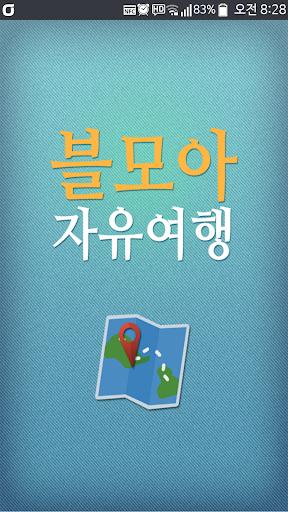 블모아 자유여행 - 해외여행 국내여행 할인항공권 정보