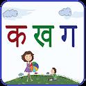 Hindi Varnamala icon