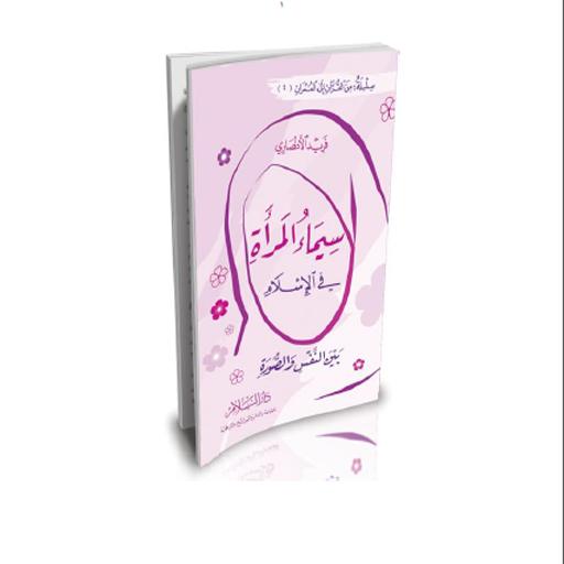 سيماء المرأة في الإسلام 書籍 App LOGO-APP試玩