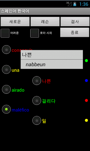 玩教育App|Learn Korean Spanish免費|APP試玩