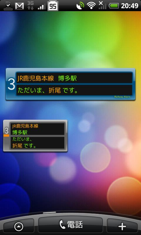 RailwayAlarm plugin- screenshot