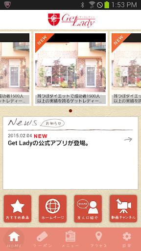 無料生活Appのダイエットサロン Get Lady(ゲットレディー)|記事Game