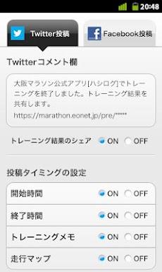 ハシログ -大阪マラソン公式アプリ-のおすすめ画像5