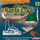 Madni Qaidah in Urdu