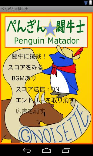 ペンギン☆闘牛士 マタドール ~かわいい脱力系アクション