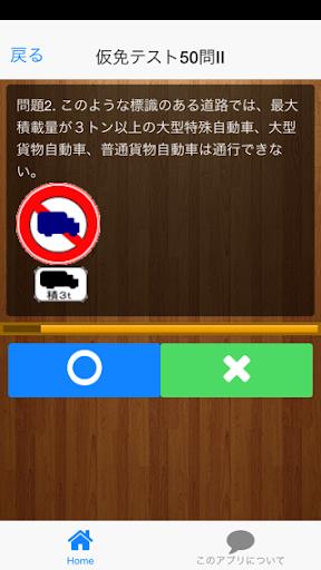玩娛樂App|必勝! 仮免模擬試験免費|APP試玩