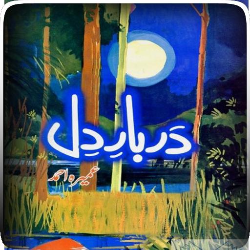Umera Ahmed's Darbaar e Dil LOGO-APP點子