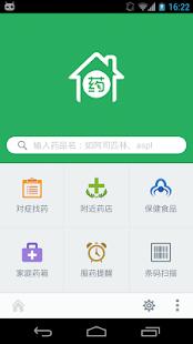 【免費健康App】家庭用药-APP點子