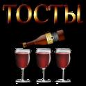 Тосты - актуальные и весёлые! icon