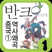 [반크역사바로찾기]제1권 백두산 괴물을 찾아라