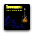 App HM Песенник APK for Kindle