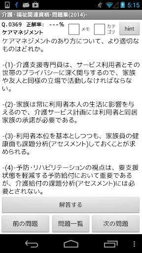 介護福祉士・ケアマネージャー-問題集 2014年版 -