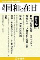 Screenshot of 月刊「同和と在日」 2011年1月 示現舎 電子雑誌