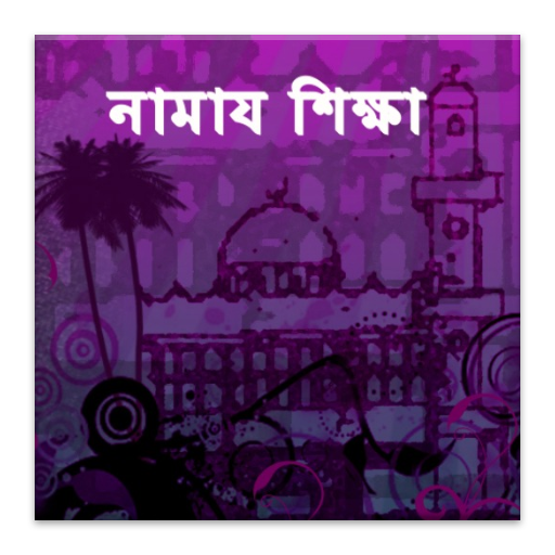 Bangla Namaz Shikka