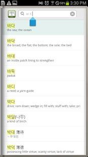 DioDict 4 ENG-KOR Dictionary - screenshot thumbnail