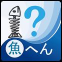 魚へん漢字クイズ! icon