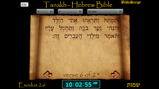 Tanakh - Audio Verse by Verse