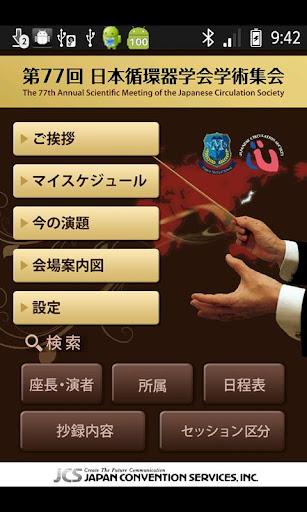 第77回日本循環器学会学術集会 Mobile Planner