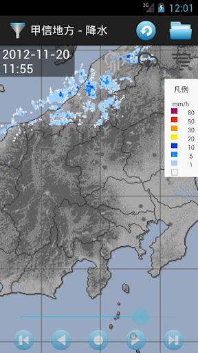 レーダー・ナウキャスト - 降水(雨雲)・雷・竜巻