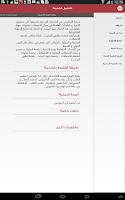 Screenshot of بوابة فلسطين الحكومية