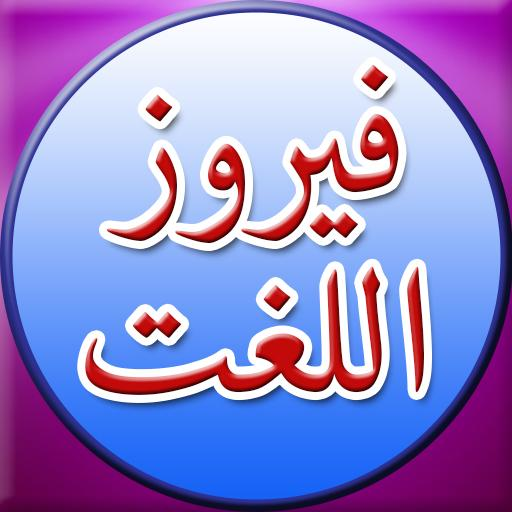 Urdu To Urdu Dictionary Android APK Download Free By ZabibTech