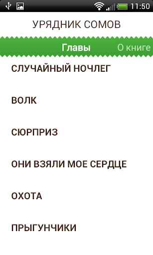 Урядник Сомов