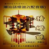 潮汕話燈謎2