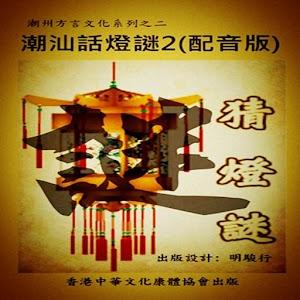 潮汕話燈謎2 旅遊 App LOGO-硬是要APP
