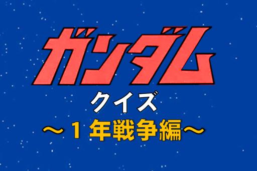 ガンダムクイズ~1年戦争編~