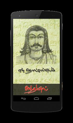 en Tholkaappiyam