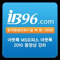 아웃룩 MS오피스 아웃룩 2010 동영상 강좌 icon