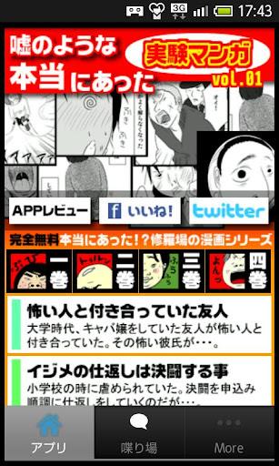 [無料漫画]嘘のような本当にあった実体験マンガ vol.1