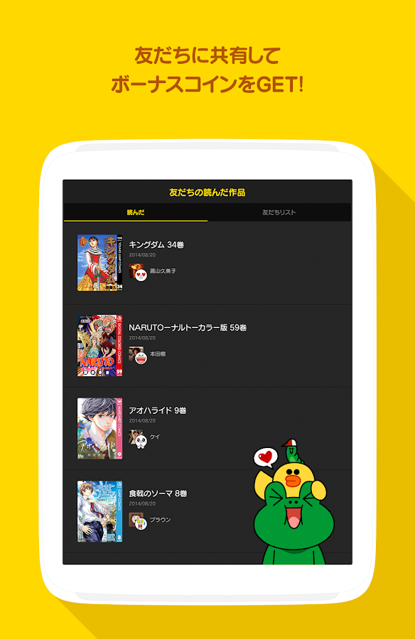 LINE マンガ – 無料で人気漫画を毎日更新! - screenshot
