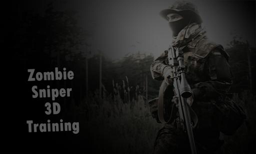 殭屍狙擊手瞄準3D培訓