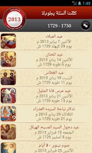 Coptic Calendar - screenshot thumbnail