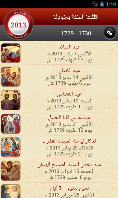 Coptic Calendar - screenshot