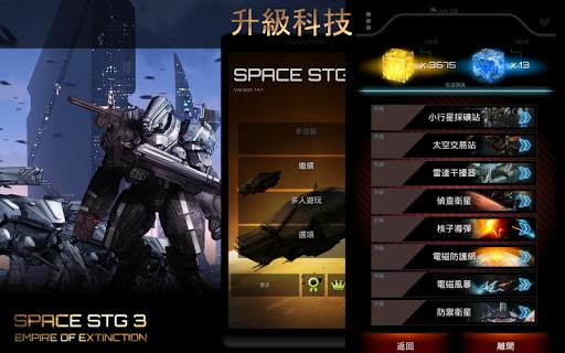 Space STG 3 - 【帝國的滅亡】