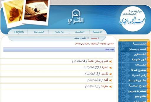 موقع الشيخ محمد الحمود النجدي