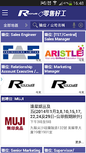 Recruit零售好工 Sales Retail Jobs
