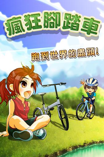 瘋狂腳踏車 - 挑戰手指極限