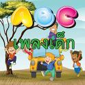 เพลงเด็ก ABC icon