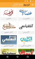 Screenshot of Al-Wasat