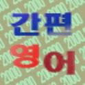 [무료] 간편 영어 2000 icon