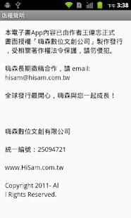 王偉忠・吹牛老爹(台灣特別版)|玩書籍App免費|玩APPs