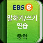 EBSe 말하기/쓰기 [중학]