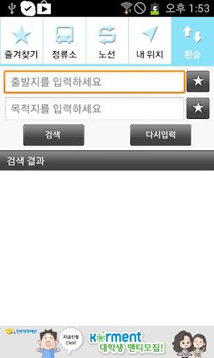 【免費生活App】전북버스 (전주버스)-APP點子