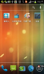 CC 3D Launcher for ICS - screenshot thumbnail