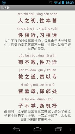 【免費書籍App】三字经-APP點子