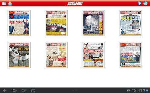 頭條日報高清揭頁版- screenshot thumbnail