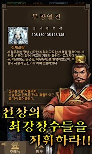 폰삼국지 - screenshot thumbnail